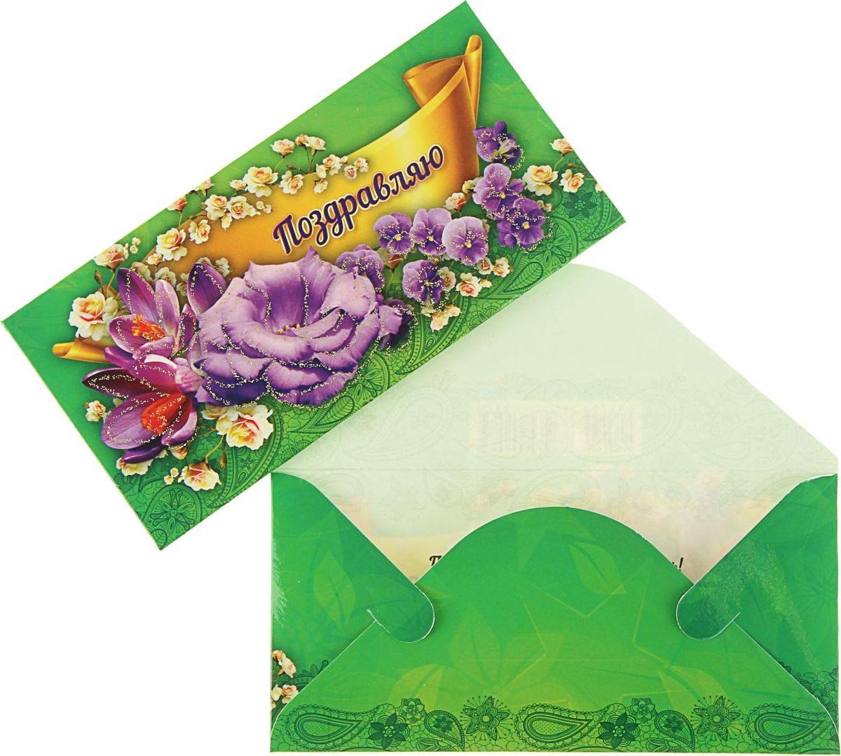 Конверт для денег Издательская Группа Квадра Поздравляю! Зеленый фон, фиолетовые цветы, 16,5 х 8 см1465395Невозможно представить нашу жизнь без праздников! Мы всегда ждём их и предвкушаем, обдумываем, как проведём памятный день, тщательно выбираем подарки и аксессуары, ведь именно они создают и поддерживают торжественный настрой. Этот конверт для денег - отличный выбор, который привнесёт атмосферу праздника в ваш дом!