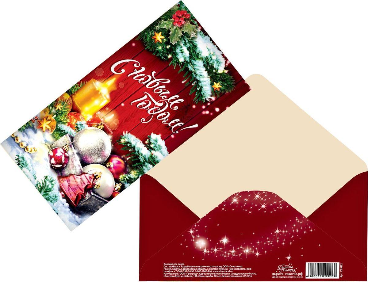 Конверт для денег Дарите счастье С Новым годом. Свечи, 16,5 х 8 см1529922Невозможно представить нашу жизнь без праздников! Мы всегда ждём их и предвкушаем, обдумываем, как проведём памятный день, тщательно выбираем подарки и аксессуары, ведь именно они создают и поддерживают торжественный настрой. Этот конверт для денег - отличный выбор, который привнесёт атмосферу праздника в ваш дом!