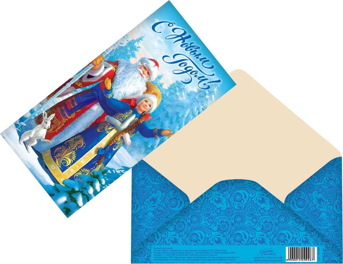 Конверт для денег Дарите счастье С Новым годом. Дед и снегурка, 16,5 х 8 см1529926Невозможно представить нашу жизнь без праздников! Мы всегда ждём их и предвкушаем, обдумываем, как проведём памятный день, тщательно выбираем подарки и аксессуары, ведь именно они создают и поддерживают торжественный настрой. Этот конверт для денег - отличный выбор, который привнесёт атмосферу праздника в ваш дом!