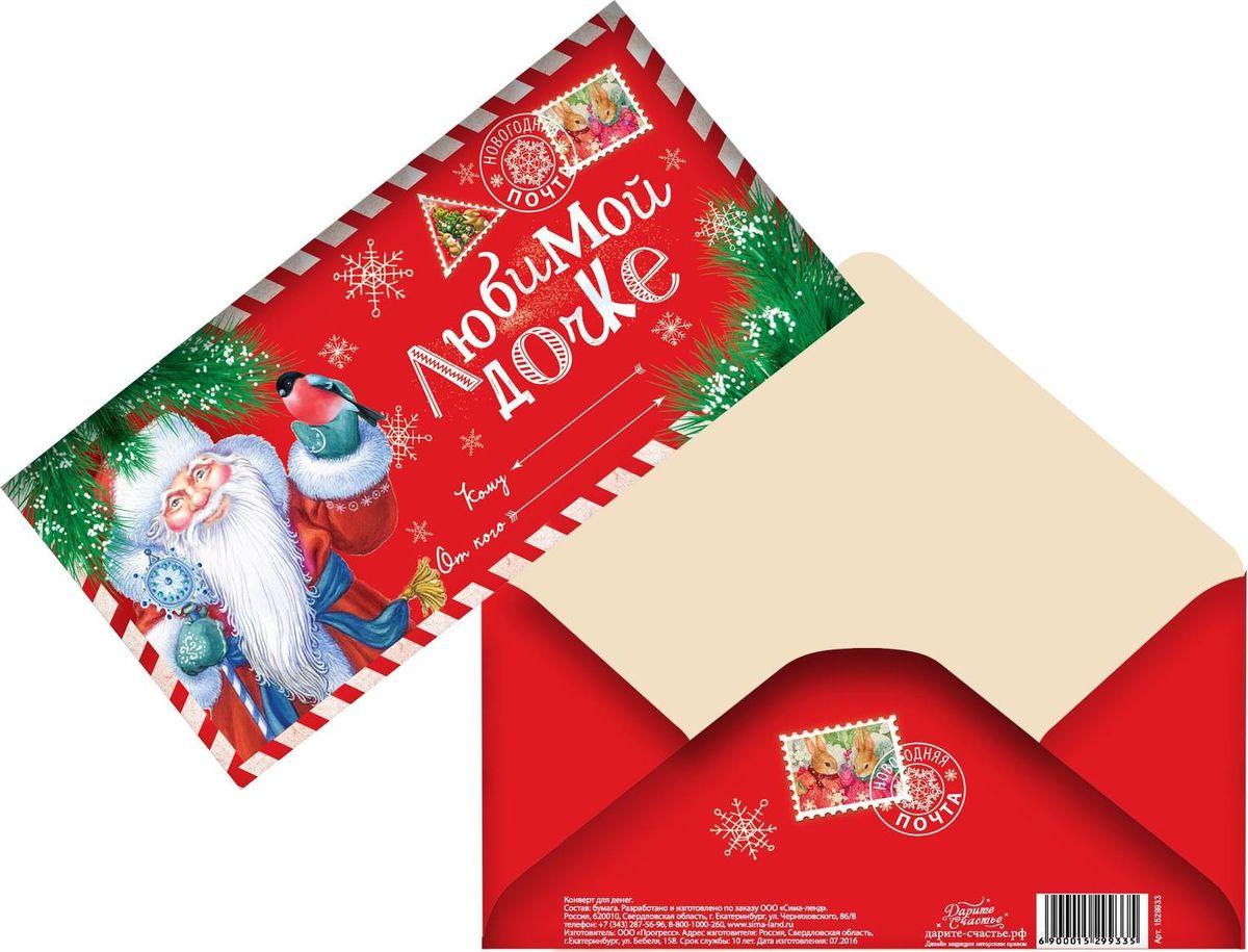 Конверт для денег Дарите счастье Новогодняя почта. Письмо любимой дочке, 16,5 х 8 см1529933Невозможно представить нашу жизнь без праздников! Мы всегда ждём их и предвкушаем, обдумываем, как проведём памятный день, тщательно выбираем подарки и аксессуары, ведь именно они создают и поддерживают торжественный настрой. Этот конверт для денег - отличный выбор, который привнесёт атмосферу праздника в ваш дом!