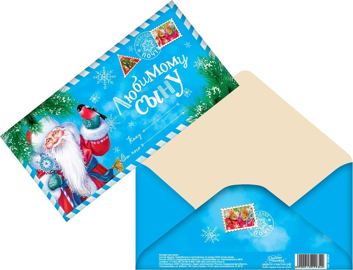 Конверт для денег Дарите счастье Новогодняя почта. Письмо любимому сыну, 16,5 см х 8 см1529934Невозможно представить нашу жизнь без праздников! Мы всегда ждём их и предвкушаем, обдумываем, как проведём памятный день, тщательно выбираем подарки и аксессуары, ведь именно они создают и поддерживают торжественный настрой. Этот конверт для денег - отличный выбор, который привнесёт атмосферу праздника в ваш дом!