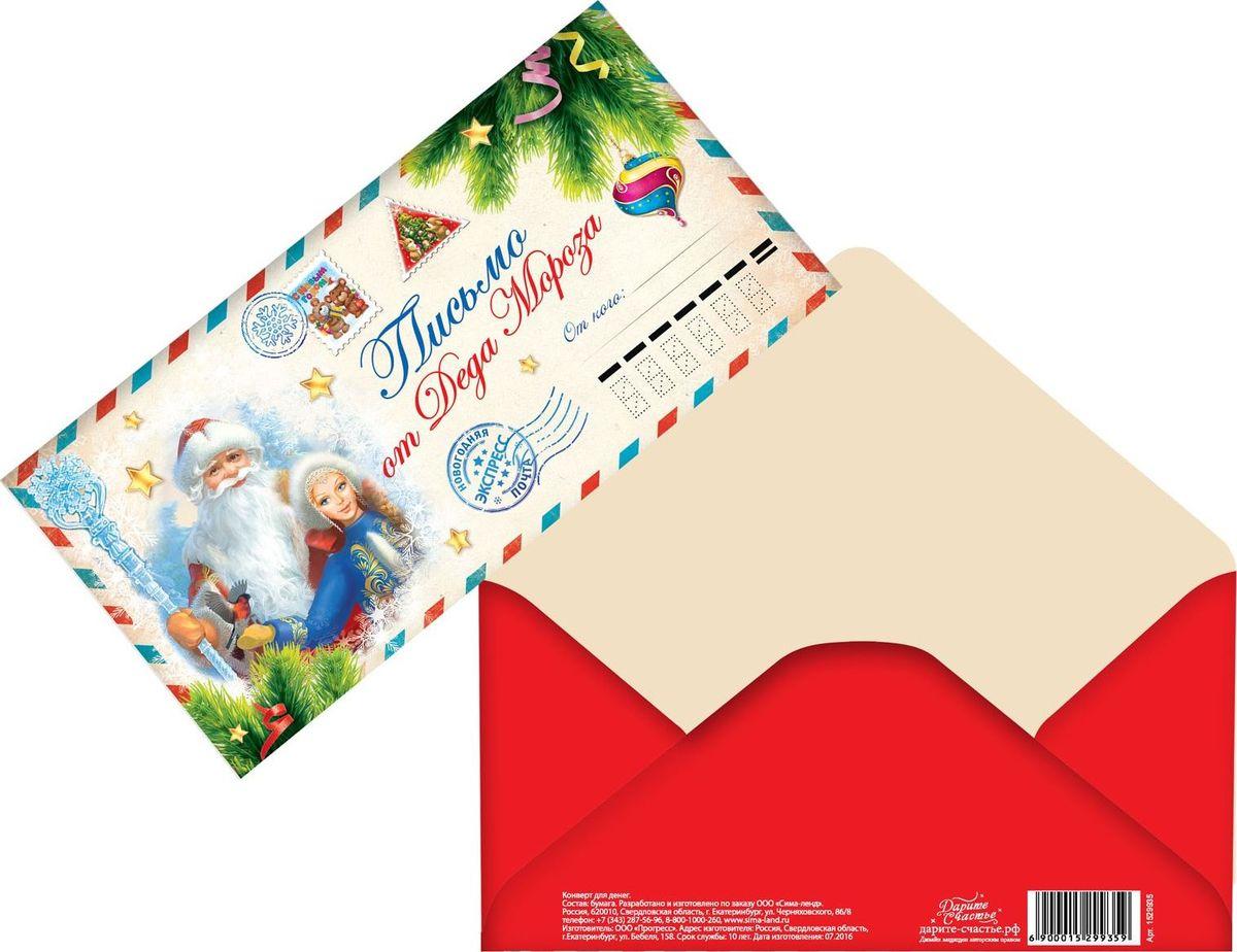 Конверт для денег Дарите счастье Новогодняя почта. Письмо от деда мороза, 16,5 х 8 см1529935Невозможно представить нашу жизнь без праздников! Мы всегда ждём их и предвкушаем, обдумываем, как проведём памятный день, тщательно выбираем подарки и аксессуары, ведь именно они создают и поддерживают торжественный настрой. Этот конверт для денег - отличный выбор, который привнесёт атмосферу праздника в ваш дом!