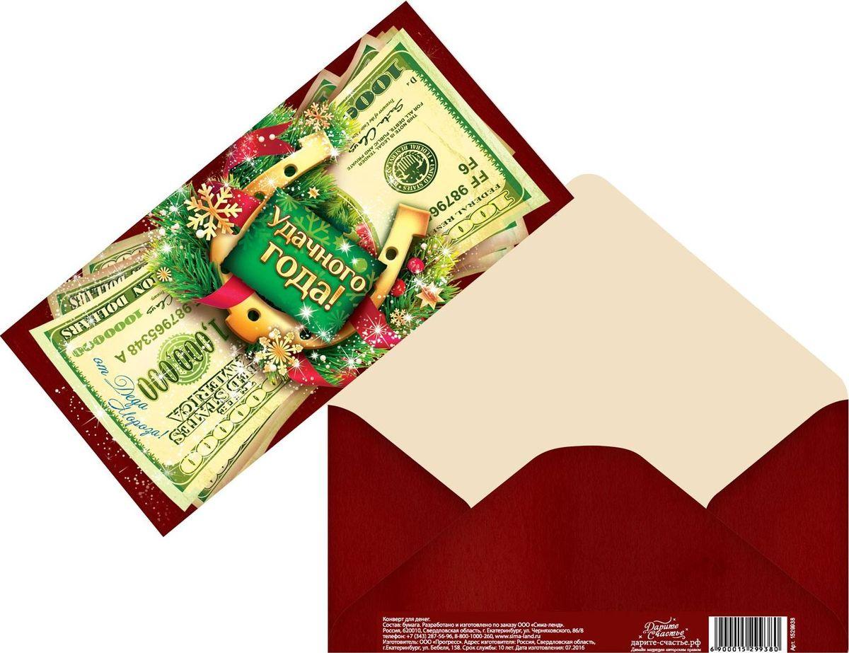 Конверт для денег Дарите счастье Доллары, 16,5 х 8 см1529938Невозможно представить нашу жизнь без праздников! Мы всегда ждём их и предвкушаем, обдумываем, как проведём памятный день, тщательно выбираем подарки и аксессуары, ведь именно они создают и поддерживают торжественный настрой. Этот конверт для денег - отличный выбор, который привнесёт атмосферу праздника в ваш дом!