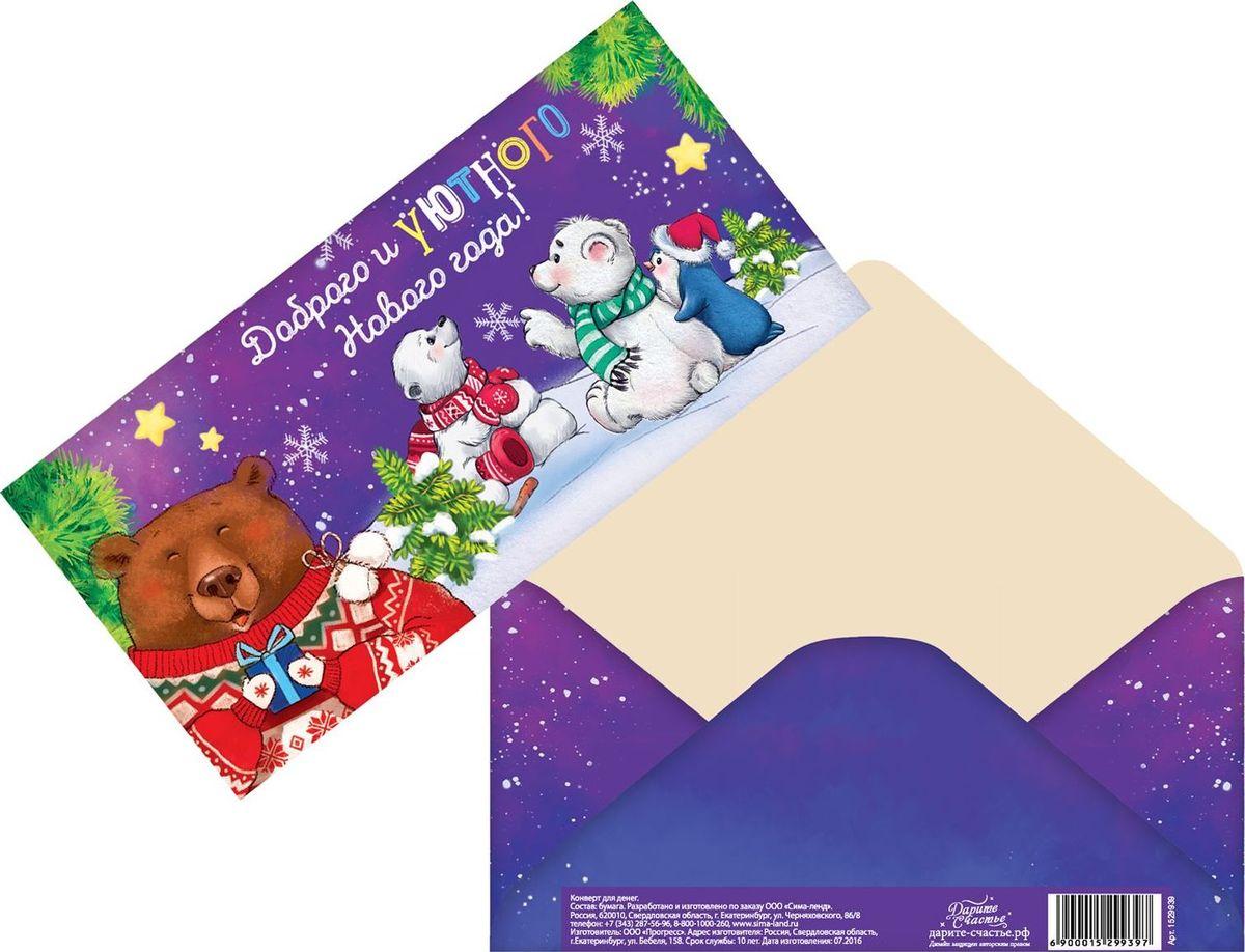 Конверт для денег Дарите счастье Доброго и уютного Нового года. Медвежатки, 16,5 х 8 см подарочная коробочка для денег конверт для денег сердечки 43685