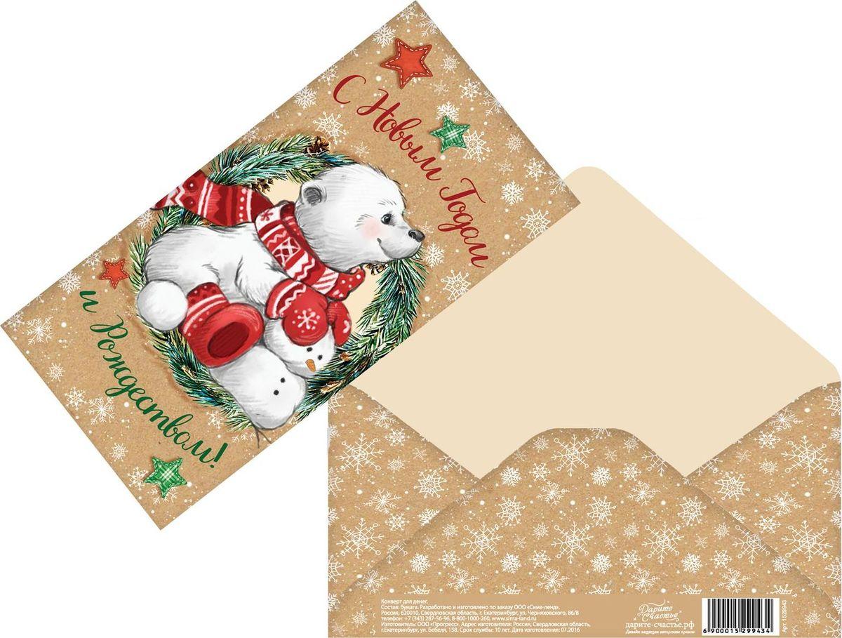 Конверт для денег Дарите счастье С Новым годом и Рождеством. Мишка, 16,5 х 8 см1529943Всем известно, что хороший подарок - это полезный подарок. А деньги уж точно не будут пылиться в дальнем углу шкафа. Их можно преподнести на любое торжество. Подберите для своего подарка оригинальный конверт и скорее дарите близким радость! Изделие изготовлено из плотного картона, поэтому вы можете не беспокоиться за целостность его содержимого.