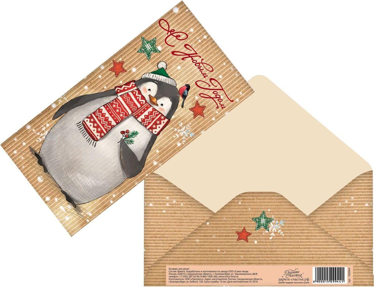 Конверт для денег Дарите счастье С Новым годом. Пингвин, 16,5 х 8 см1529944Выразить свои чувства и дополнить основной подарок тёплыми словами вам поможет открытка С Новым годом, с ней ваше пожелание «Счастья, любви и здоровья» приобретёт трепетный и душевный подтекст. А воспоминания о праздничном дне ещё долго будут радовать адресата.Открытка выполнена из картона.