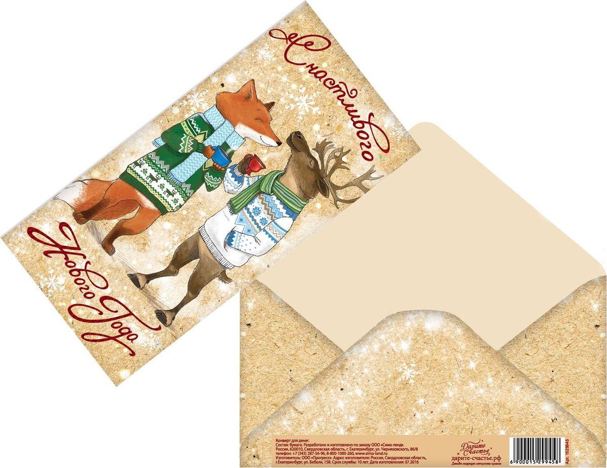 Конверт для денег Дарите счастье Счастливого нового года. Лис с оленем, 16,5 х 8 см1529945Конверт для денег Дарите счастье Счастливого нового года. Лис с оленем выполнен из картона с оригинальным дизайном. Невозможно представить нашу жизнь без праздников! Мы всегда ждем их и предвкушаем, обдумываем, как проведем памятный день, тщательно выбираем подарки и аксессуары, ведь именно они создают и поддерживают торжественный настрой. Этот конверт для денег - отличный выбор, который привнесет атмосферу праздника в ваш дом!