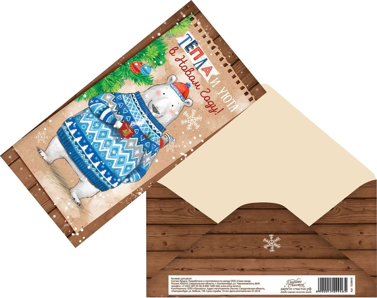 """Конверт для денег Дарите счастье """"Тепла и уюта в Новом году. Медведь""""  выполнен из картона с оригинальным новогодним дизайном.  Невозможно представить нашу жизнь без праздников! Мы всегда ждем их и  предвкушаем, обдумываем, как проведем памятный день, тщательно выбираем  подарки и аксессуары, ведь именно они создают и поддерживают торжественный  настрой.  Этот конверт для денег - отличный выбор, который привнесет атмосферу  праздника в ваш дом!"""