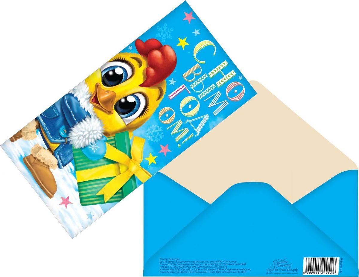 Конверт для денег Дарите счастье С Новым годом. Мультяшный, 16,5 х 8 см1529952Новый год — любимый праздник всех детей и взрослых, потому что можно загадать самые заветные желания, и они обязательно исполнятся. Такой конверт посодействует этому волшебству! Положите туда что-нибудь очень хорошее и порадуйте своих близких! Изделие имеет оригинальный дизайн, который непременно поднимет настроение его счастливому обладателю.