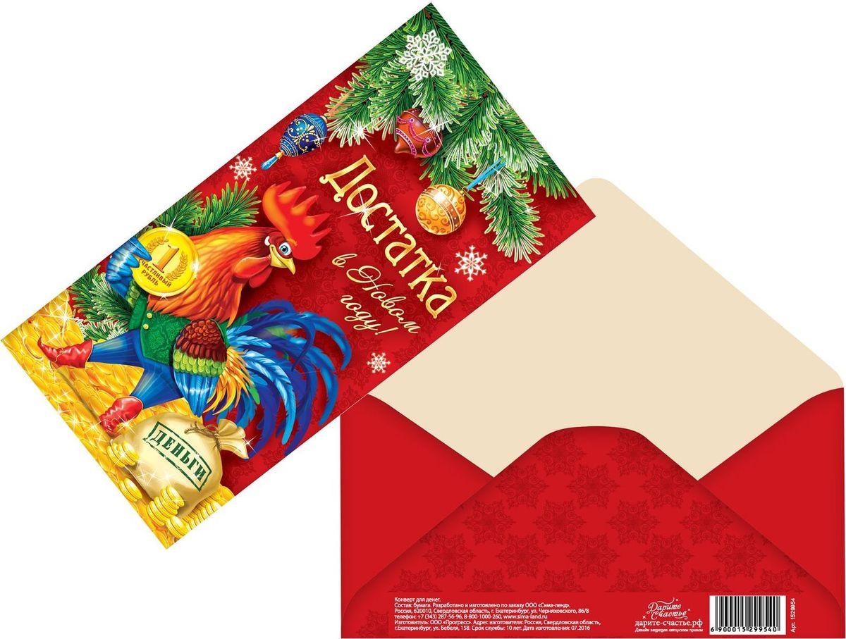 Конверт для денег Дарите счастье Достатка, 16,5 х 8 см. 15299541529954Новый год — любимый праздник всех детей и взрослых, потому что можно загадать самые заветные желания, и они обязательно исполнятся. Такой конверт посодействует этому волшебству! Положите туда что-нибудь очень хорошее и порадуйте своих близких! Изделие имеет оригинальный дизайн, который непременно поднимет настроение его счастливому обладателю.