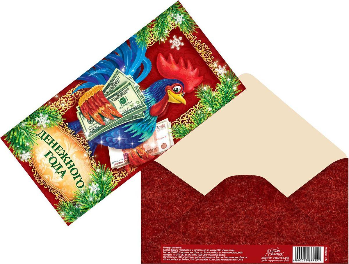 Конверт для денег Дарите счастье Денежный, 16,5 х 8 см1529955Новый год — любимый праздник всех детей и взрослых, потому что можно загадать самые заветные желания, и они обязательно исполнятся. Такой конверт посодействует этому волшебству! Положите туда что-нибудь очень хорошее и порадуйте своих близких! Изделие имеет оригинальный дизайн, который непременно поднимет настроение его счастливому обладателю.