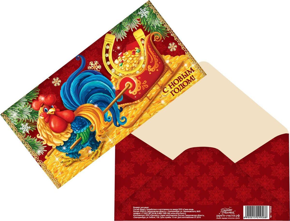 Конверт для денег Дарите счастье С Новым годом. В санях, 16,5 х 8 см1529958Новый год — любимый праздник всех детей и взрослых, потому что можно загадать самые заветные желания, и они обязательно исполнятся. Такой конверт посодействует этому волшебству! Положите туда что-нибудь очень хорошее и порадуйте своих близких! Изделие имеет оригинальный дизайн, который непременно поднимет настроение его счастливому обладателю.