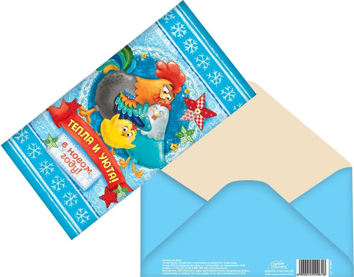 Конверт для денег Дарите счастье Тепла и уюта в Новом году. Семейка, голубой фон, 16,5 х 8 см1529961Новый год — любимый праздник всех детей и взрослых, потому что можно загадать самые заветные желания, и они обязательно исполнятся. Такой конверт посодействует этому волшебству! Положите туда что-нибудь очень хорошее и порадуйте своих близких! Изделие имеет оригинальный дизайн, который непременно поднимет настроение его счастливому обладателю.