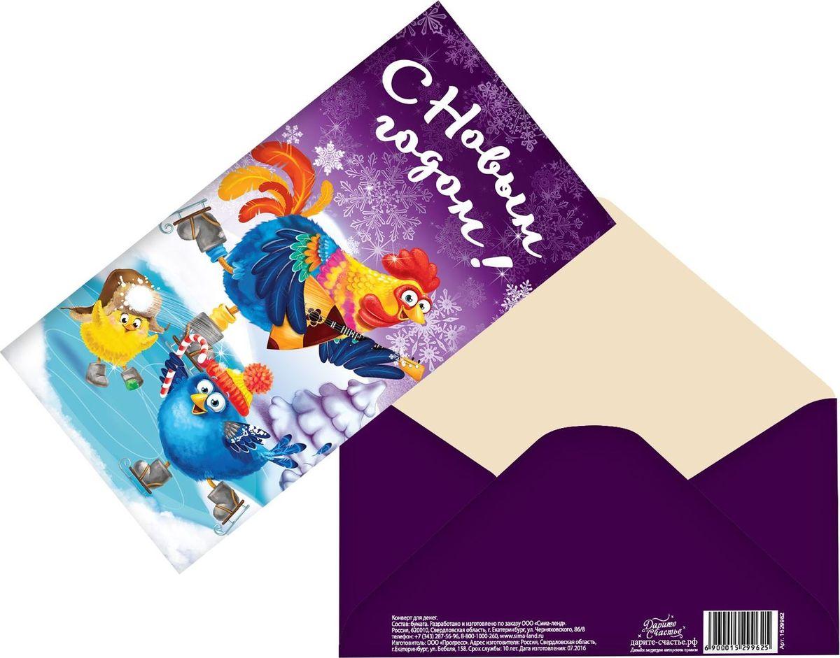 Конверт для денег Дарите счастье С Новым годом. Семейка, фиолетовый фон, 16,5 х 8 см1529962Новый год — любимый праздник всех детей и взрослых, потому что можно загадать самые заветные желания, и они обязательно исполнятся. Такой конверт посодействует этому волшебству! Положите туда что-нибудь очень хорошее и порадуйте своих близких! Изделие имеет оригинальный дизайн, который непременно поднимет настроение его счастливому обладателю.