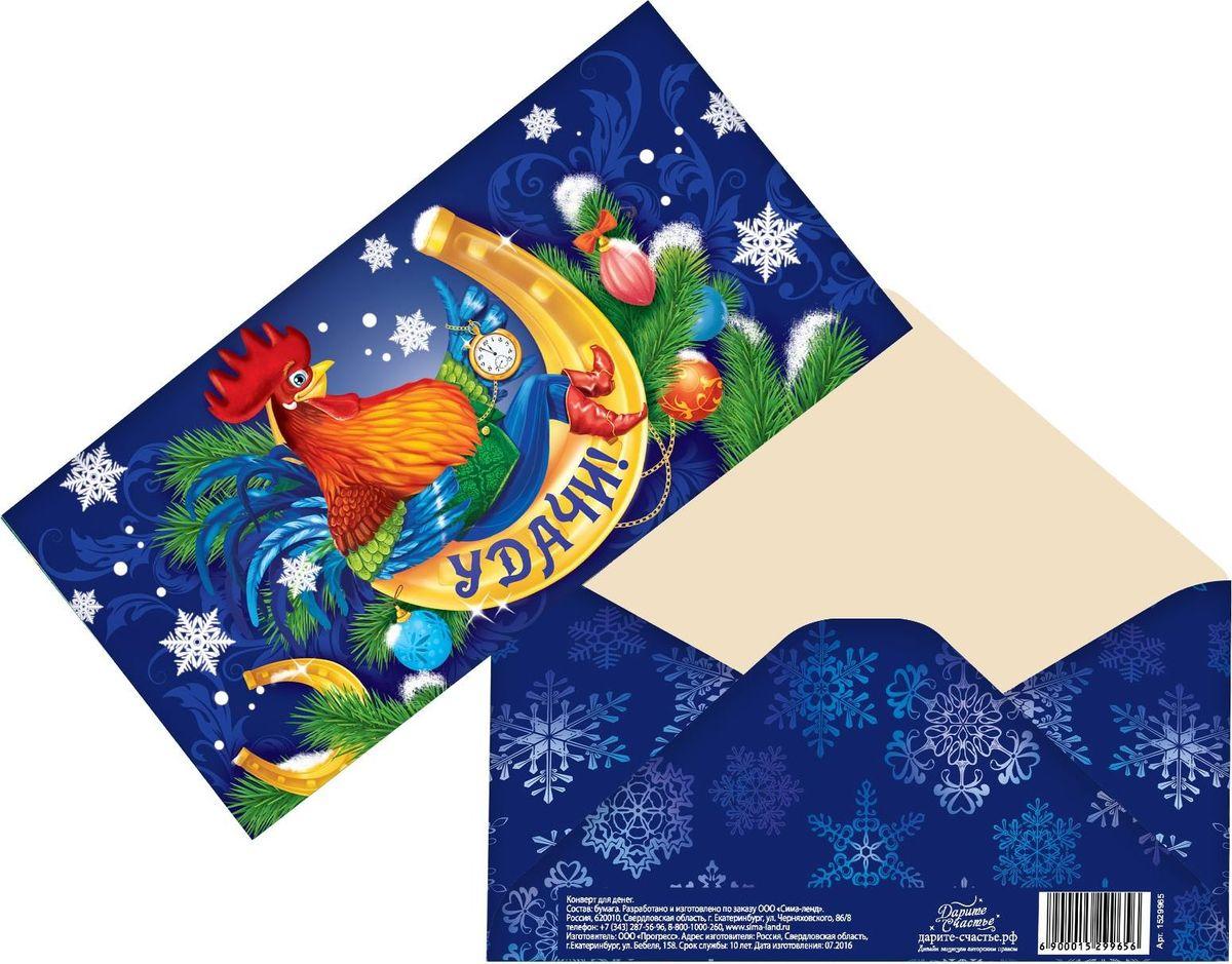 Конверт для денег Дарите счастье Удачи. Красный фон, 16,5 х 8 см1529965Конверт для денег Дарите счастье Удачи. Красный фон выполнен из картона с оригинальным новогодним дизайном. Новый год — любимый праздник всех детей и взрослых, потому что можно загадать самые заветные желания, и они обязательно исполнятся. Такой конверт посодействует этому волшебству! Положите туда что-нибудь очень хорошее и порадуйте своих близких! Изделие имеет оригинальный дизайн, который непременно поднимет настроение его счастливому обладателю.