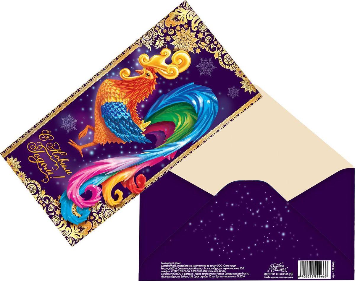 Конверт для денег Дарите счастье С Новым годом. Петух, фиолетовый фон, 16,5 х 8 см1529966Новый год — любимый праздник всех детей и взрослых, потому что можно загадать самые заветные желания, и они обязательно исполнятся. Такой конверт посодействует этому волшебству! Положите туда что-нибудь очень хорошее и порадуйте своих близких! Изделие имеет оригинальный дизайн, который непременно поднимет настроение его счастливому обладателю.