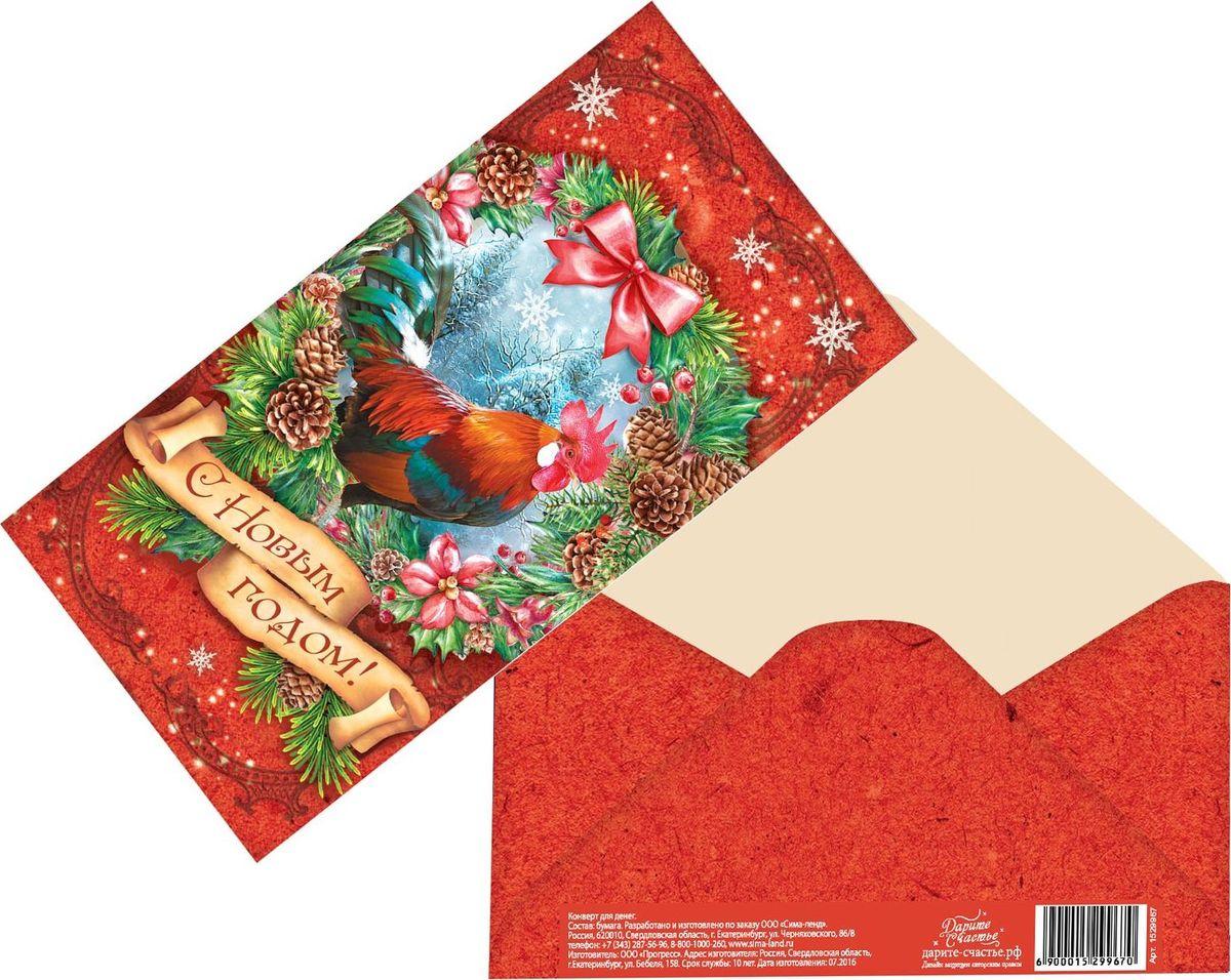 Конверт для денег Дарите счастье С Новым годом. Петух, красный фон, 16,5 х 8 см1529967Новый год — любимый праздник всех детей и взрослых, потому что можно загадать самые заветные желания, и они обязательно исполнятся. Такой конверт посодействует этому волшебству! Положите туда что-нибудь очень хорошее и порадуйте своих близких! Изделие имеет оригинальный дизайн, который непременно поднимет настроение его счастливому обладателю.