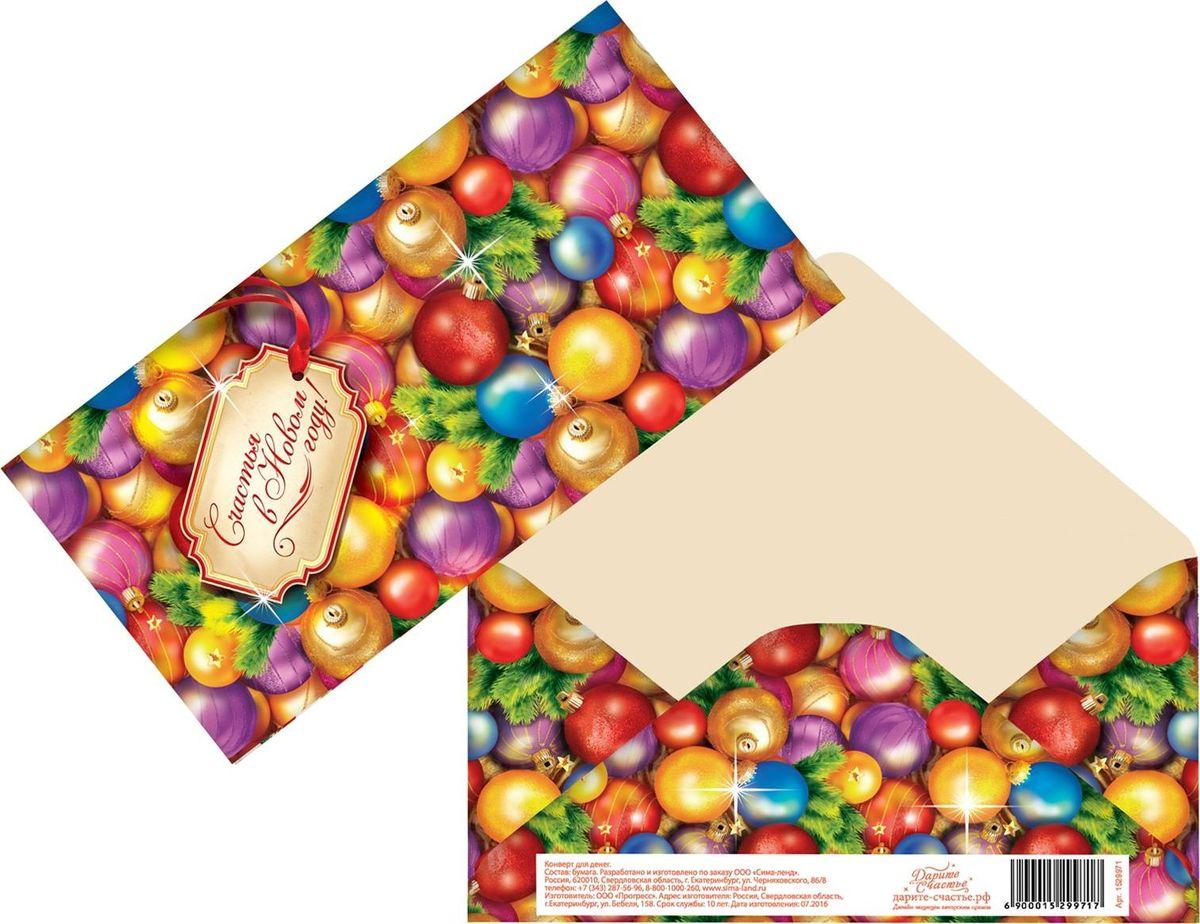 Конверт для денег Дарите счастье Счастья. шары, 16,5 х 8 см1529971Всем известно, что хороший подарок - это полезный подарок. А деньги уж точно не будут пылиться в дальнем углу шкафа. Их можно преподнести на любое торжество. Подберите для своего подарка оригинальный конверт и скорее дарите близким радость!Изделие изготовлено из плотного картона, поэтому вы можете не беспокоиться за целостность его содержимого.