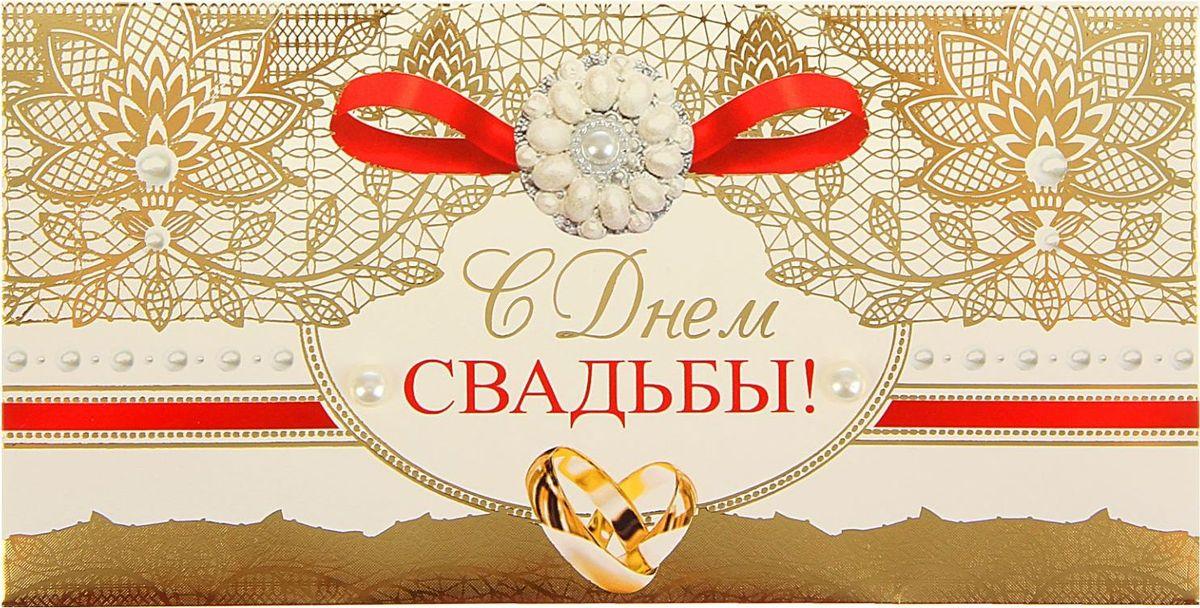 Конверт для денег Русский дизайн С Днем Свадьбы! Кольца, красный бант, зеленые узоры, 16,5 х 8,5 см1536032Невозможно представить нашу жизнь без праздников! Мы всегда ждём их и предвкушаем, обдумываем, как проведём памятный день, тщательно выбираем подарки и аксессуары, ведь именно они создают и поддерживают торжественный настрой. Этот конверт для денег - отличный выбор, который привнесёт атмосферу праздника в ваш дом!