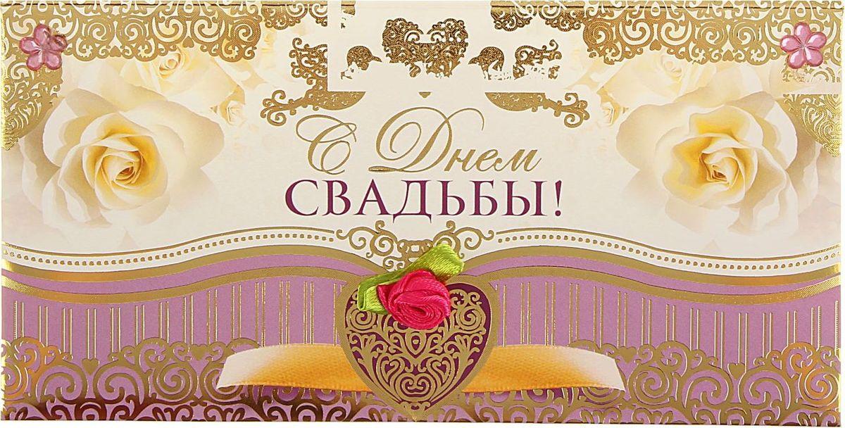 Конверт для денег Русский дизайн С Днем Свадьбы! Фиолетовый низ, белые розы, 16,5 х 8,5 см1536034Невозможно представить нашу жизнь без праздников! Мы всегда ждём их и предвкушаем, обдумываем, как проведём памятный день, тщательно выбираем подарки и аксессуары, ведь именно они создают и поддерживают торжественный настрой. Этот конверт для денег - отличный выбор, который привнесёт атмосферу праздника в ваш дом!