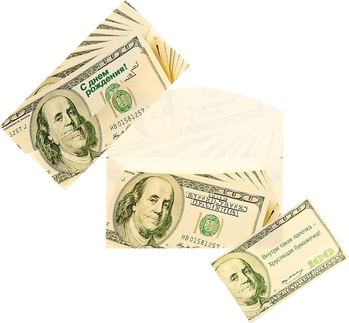 Конверт для денег Русский дизайн В День Рождения! Доллары, 16,5 х 8,5 см1536074Невозможно представить нашу жизнь без праздников! Мы всегда ждём их и предвкушаем, обдумываем, как проведём памятный день, тщательно выбираем подарки и аксессуары, ведь именно они создают и поддерживают торжественный настрой. Этот конверт для денег - отличный выбор, который привнесёт атмосферу праздника в ваш дом!
