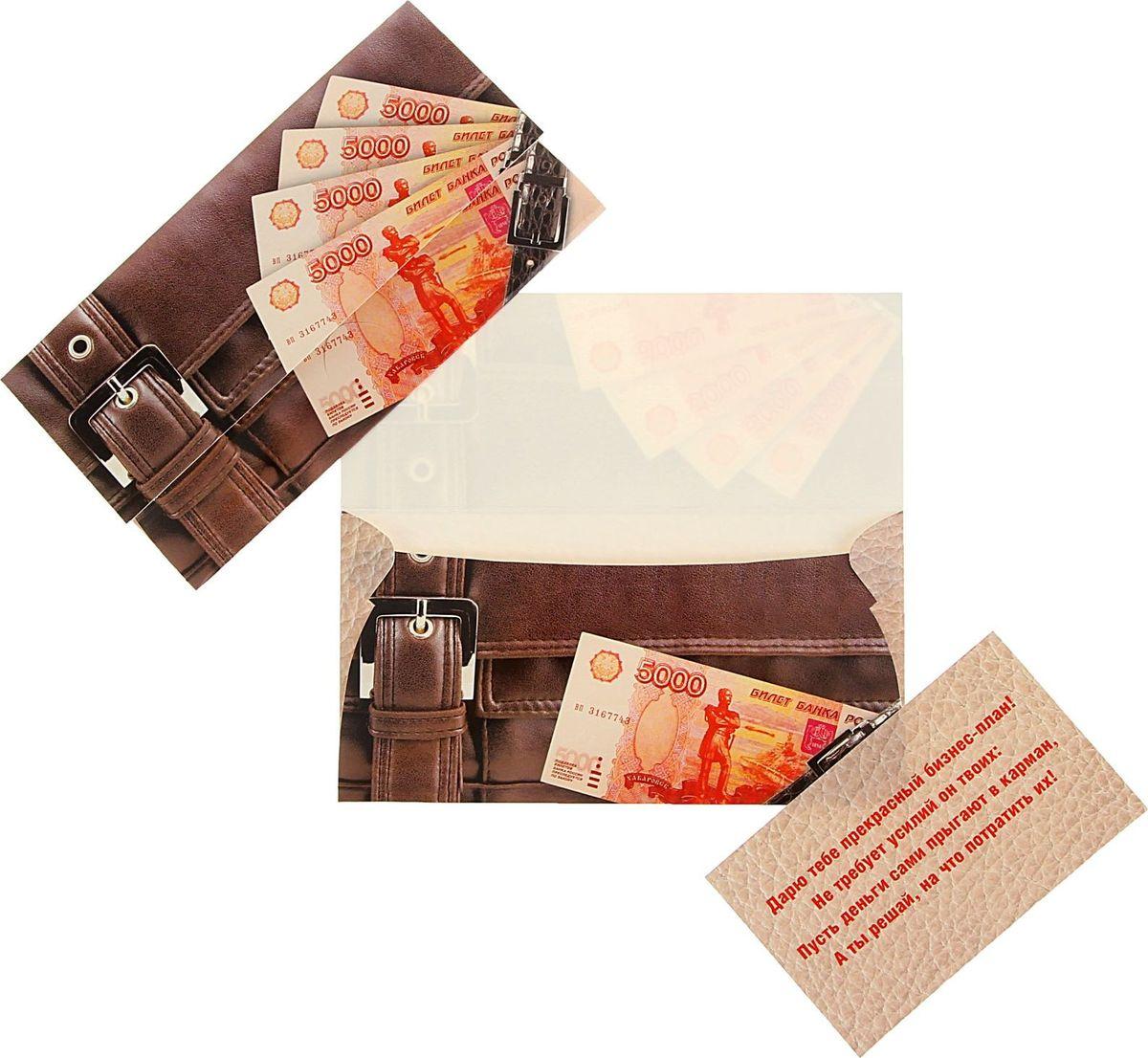 Конверт для денег Русский дизайн Универсальный. Деньги, сумка, 16,5 х 8,5 см1536077Невозможно представить нашу жизнь без праздников! Мы всегда ждём их и предвкушаем, обдумываем, как проведём памятный день, тщательно выбираем подарки и аксессуары, ведь именно они создают и поддерживают торжественный настрой. Этот конверт для денег - отличный выбор, который привнесёт атмосферу праздника в ваш дом!