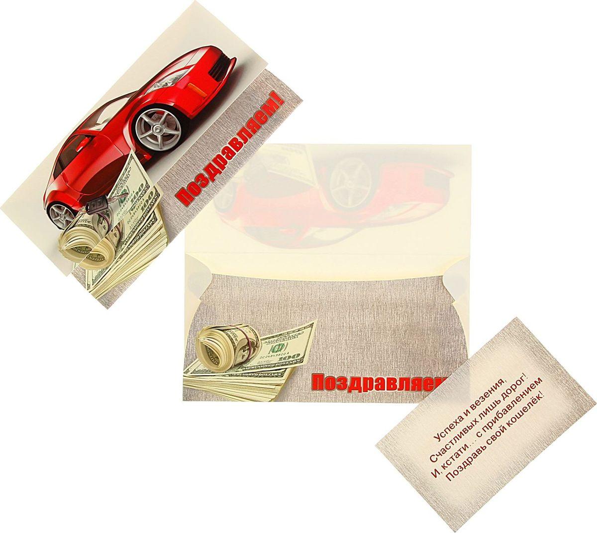 Конверт для денег Русский дизайн Поздравляем! Красное авто, деньги, 16,5 х 8,5 см1536080Невозможно представить нашу жизнь без праздников! Мы всегда ждём их и предвкушаем, обдумываем, как проведём памятный день, тщательно выбираем подарки и аксессуары, ведь именно они создают и поддерживают торжественный настрой. Этот конверт для денег - отличный выбор, который привнесёт атмосферу праздника в ваш дом!