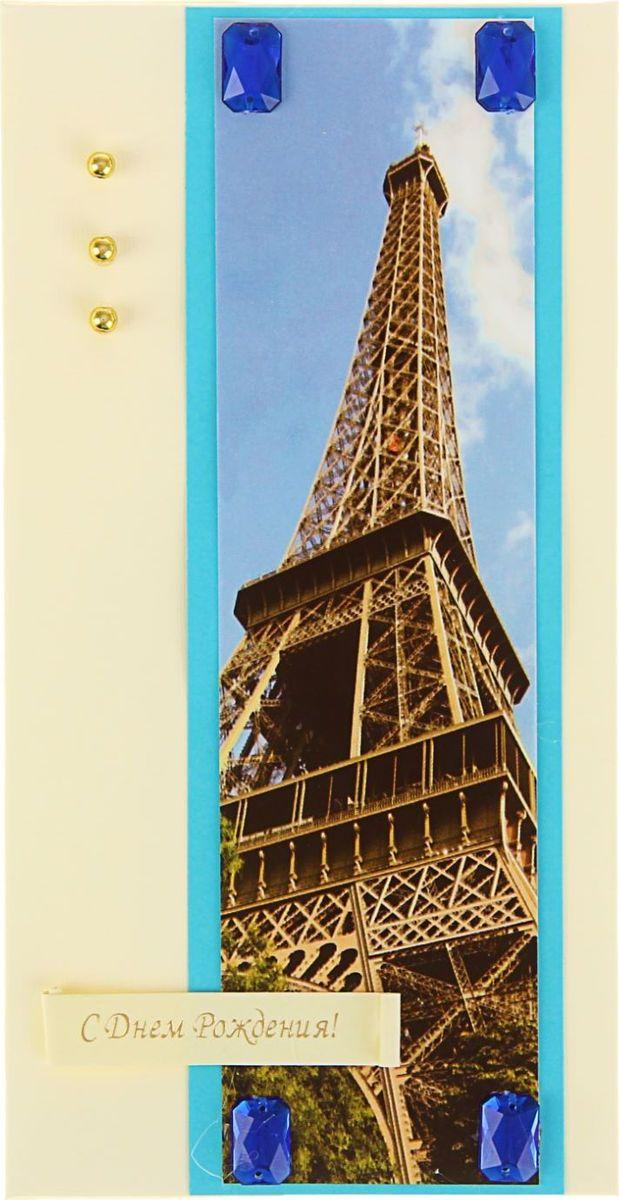 Конверт для денег Миленд С Днем Рождения! Башня, 16,4 х 8,4 см конверт для денег с днем рождения 1063254