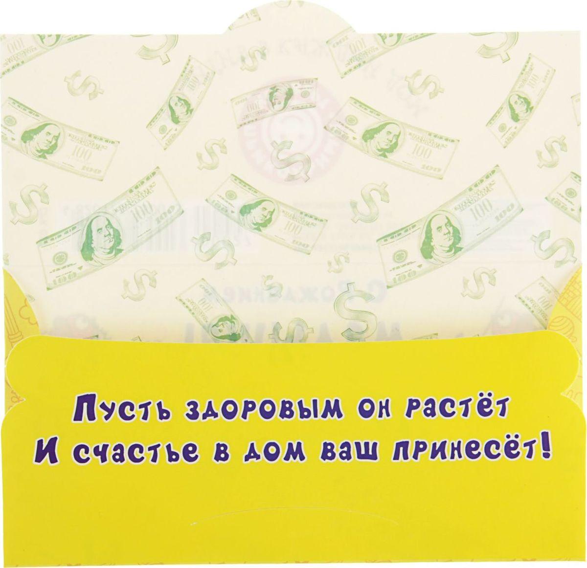 Конверт для денег Дом открыток С Рождением малыша. Желтый фон, одежда, 17 х 8,7 см1626605Невозможно представить нашу жизнь без праздников! Мы всегда ждём их и предвкушаем, обдумываем, как проведём памятный день, тщательно выбираем подарки и аксессуары, ведь именно они создают и поддерживают торжественный настрой. Этот конверт для денег - отличный выбор, который привнесёт атмосферу праздника в ваш дом!