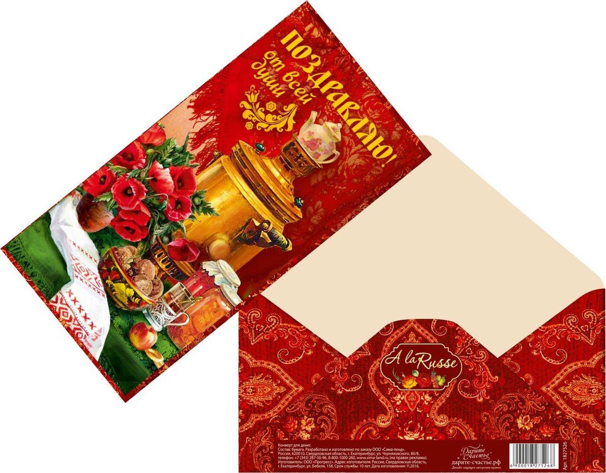Конверт для денег Дарите счастье Самовар, 16,5 х 8 см1827526Всем известно, что хороший подарок - это полезный подарок. А деньги уж точно не будут пылиться в дальнем углу шкафа. Их можно преподнести на любое торжество. Подберите для своего подарка оригинальный конверт и скорее дарите близким радость!Изделие изготовлено из плотного картона, поэтому вы можете не беспокоиться за целостность его содержимого.