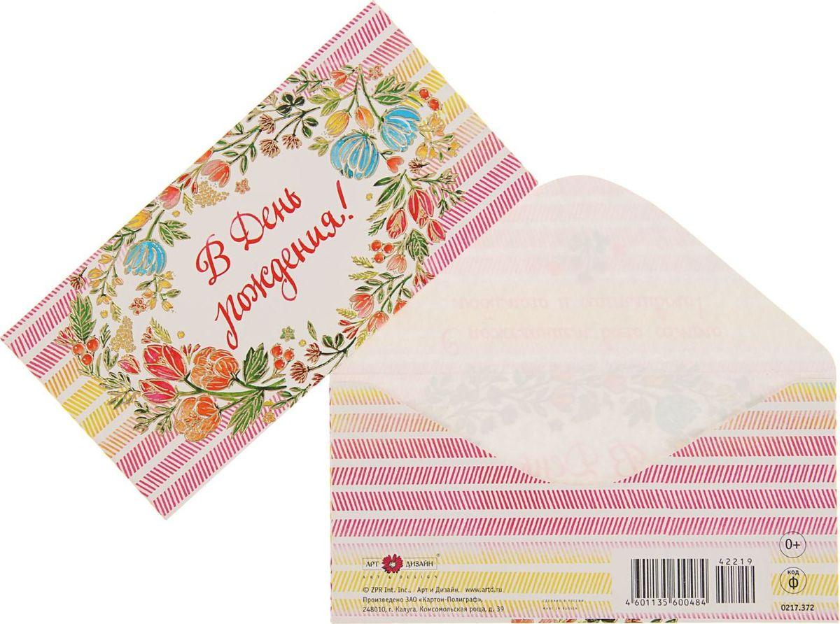 Конверт для денег Арт и Дизайн В День Рождения. Розовый фон, цветы, 16,7 х 8,3 см1863824Невозможно представить нашу жизнь без праздников! Мы всегда ждём их и предвкушаем, обдумываем, как проведём памятный день, тщательно выбираем подарки и аксессуары, ведь именно они создают и поддерживают торжественный настрой. Этот конверт для денег - отличный выбор, который привнесёт атмосферу праздника в ваш дом!