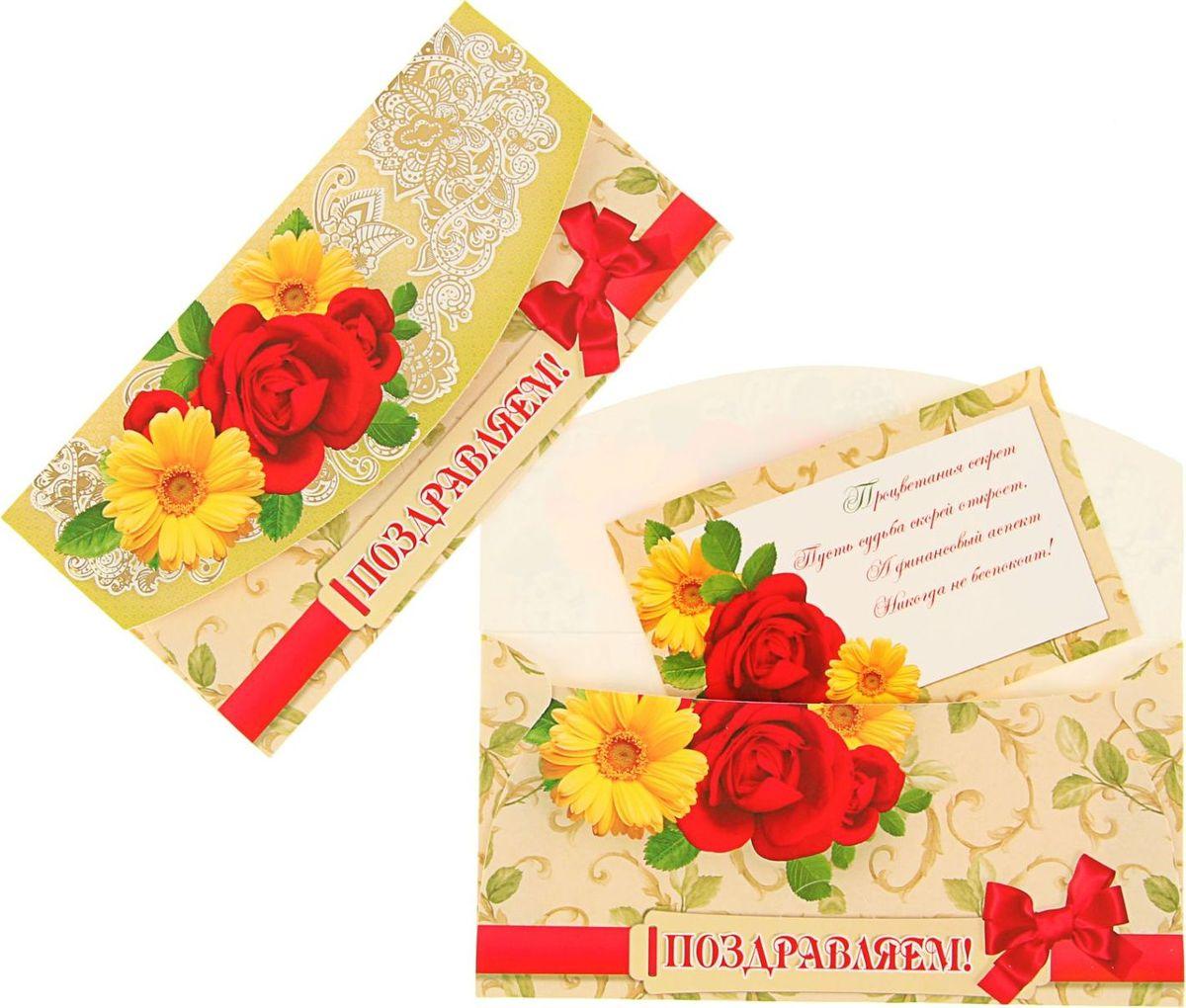 Конверт для денег Русский дизайн Поздравляем! Красная роза, бант, 16,5 х 8,5 см1865518Невозможно представить нашу жизнь без праздников! Мы всегда ждём их и предвкушаем, обдумываем, как проведём памятный день, тщательно выбираем подарки и аксессуары, ведь именно они создают и поддерживают торжественный настрой. Этот конверт для денег - отличный выбор, который привнесёт атмосферу праздника в ваш дом!