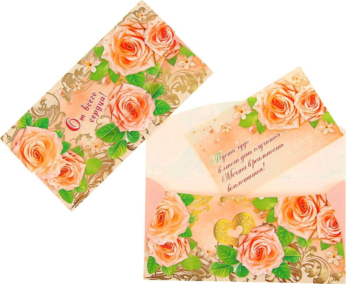 Конверт для денег Русский дизайн От всего сердца! Персиковые розы, 16,5 х 8,5 см1865520Невозможно представить нашу жизнь без праздников! Мы всегда ждём их и предвкушаем, обдумываем, как проведём памятный день, тщательно выбираем подарки и аксессуары, ведь именно они создают и поддерживают торжественный настрой. Этот конверт для денег - отличный выбор, который привнесёт атмосферу праздника в ваш дом!