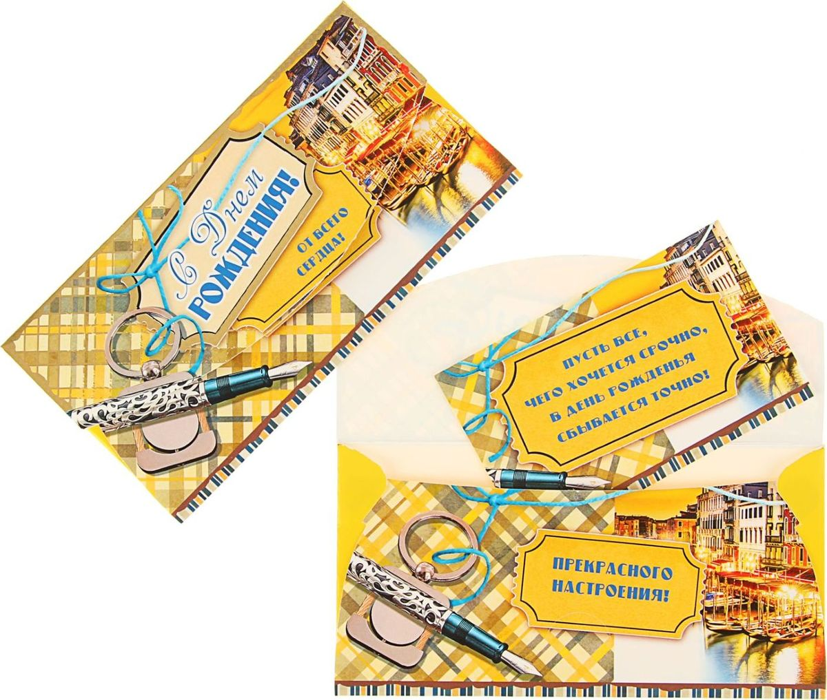 Конверт для денег Русский дизайн С Днем Рождения! Набережная, ручка, 16,5 х 8,5 см1865525Невозможно представить нашу жизнь без праздников! Мы всегда ждём их и предвкушаем, обдумываем, как проведём памятный день, тщательно выбираем подарки и аксессуары, ведь именно они создают и поддерживают торжественный настрой. Этот конверт для денег - отличный выбор, который привнесёт атмосферу праздника в ваш дом!