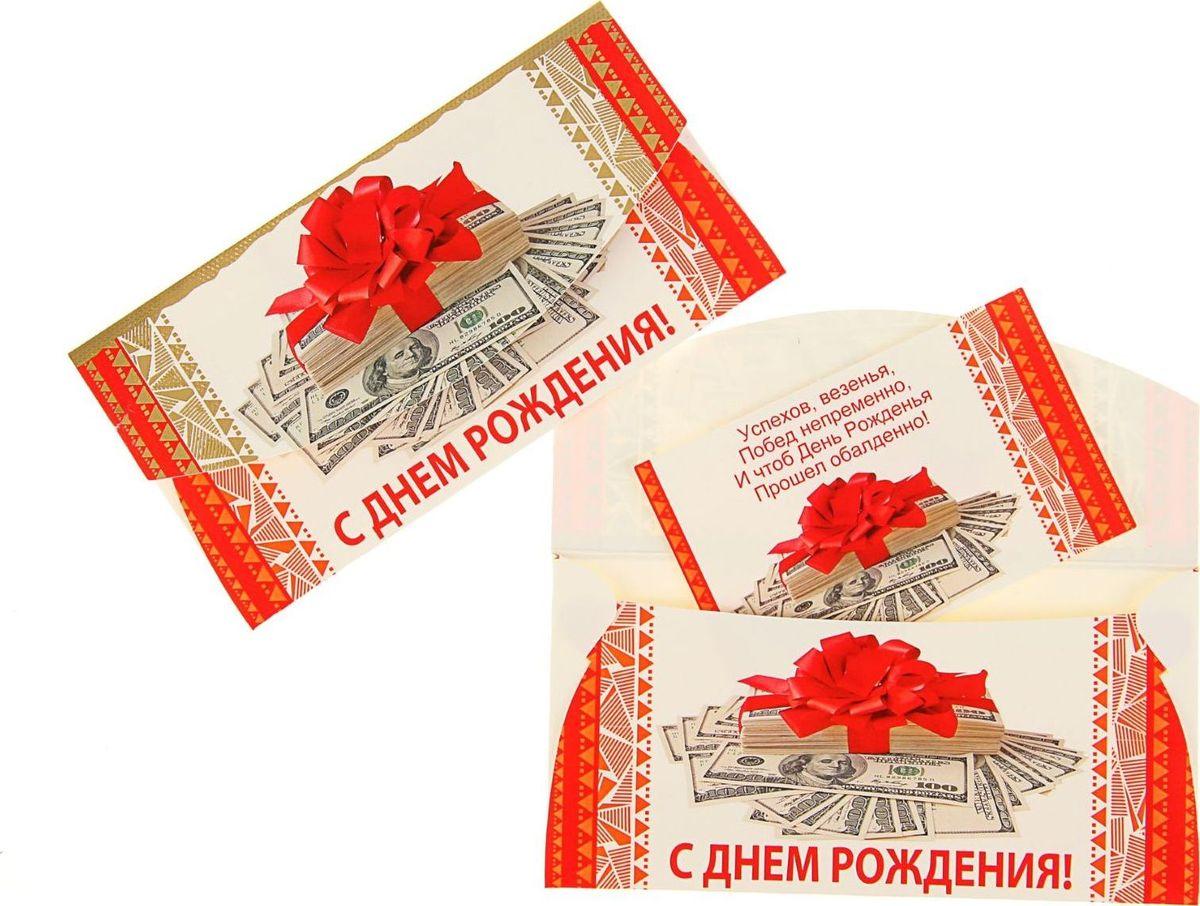 Конверт для денег Русский дизайн С Днем Рождения! Красный бант, деньги, 16,5 х 8,5 см1865527Невозможно представить нашу жизнь без праздников! Мы всегда ждём их и предвкушаем, обдумываем, как проведём памятный день, тщательно выбираем подарки и аксессуары, ведь именно они создают и поддерживают торжественный настрой. Этот конверт для денег - отличный выбор, который привнесёт атмосферу праздника в ваш дом!