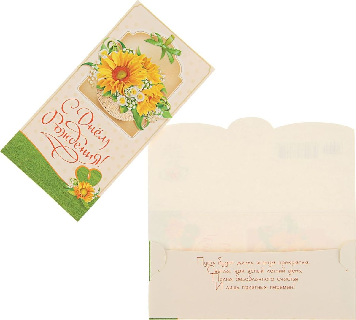 Конверт для денег Эдельвейс С Днем Рождения! Корзина, подсолнухи, 17 х 8,8 см конверт для денег с днем рождения 1063254