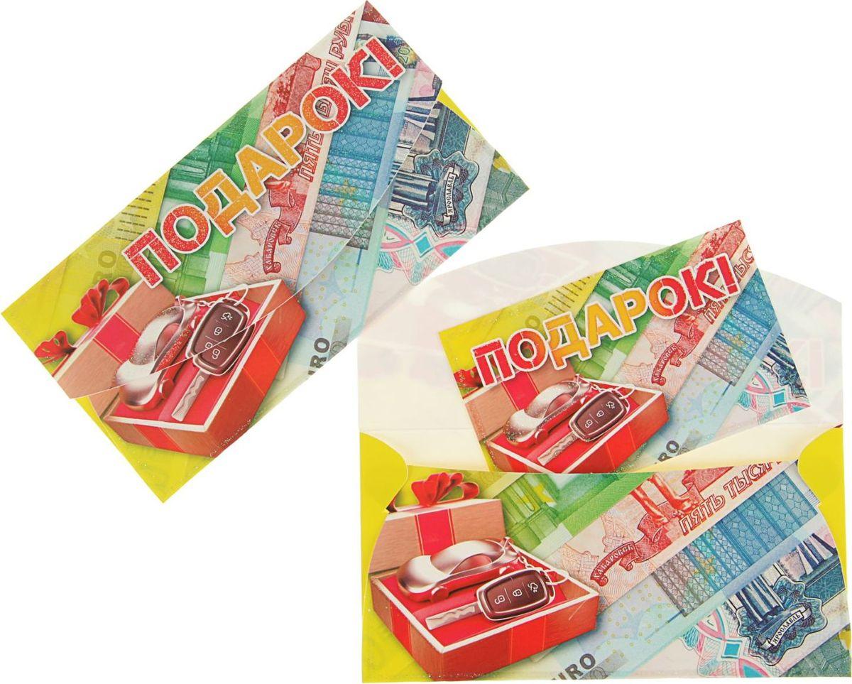 Конверт для денег Русский дизайн Подарок! Ключи, деньги, 16,5 х 8,5 см подарочная коробочка для денег конверт для денег сердечки 43685