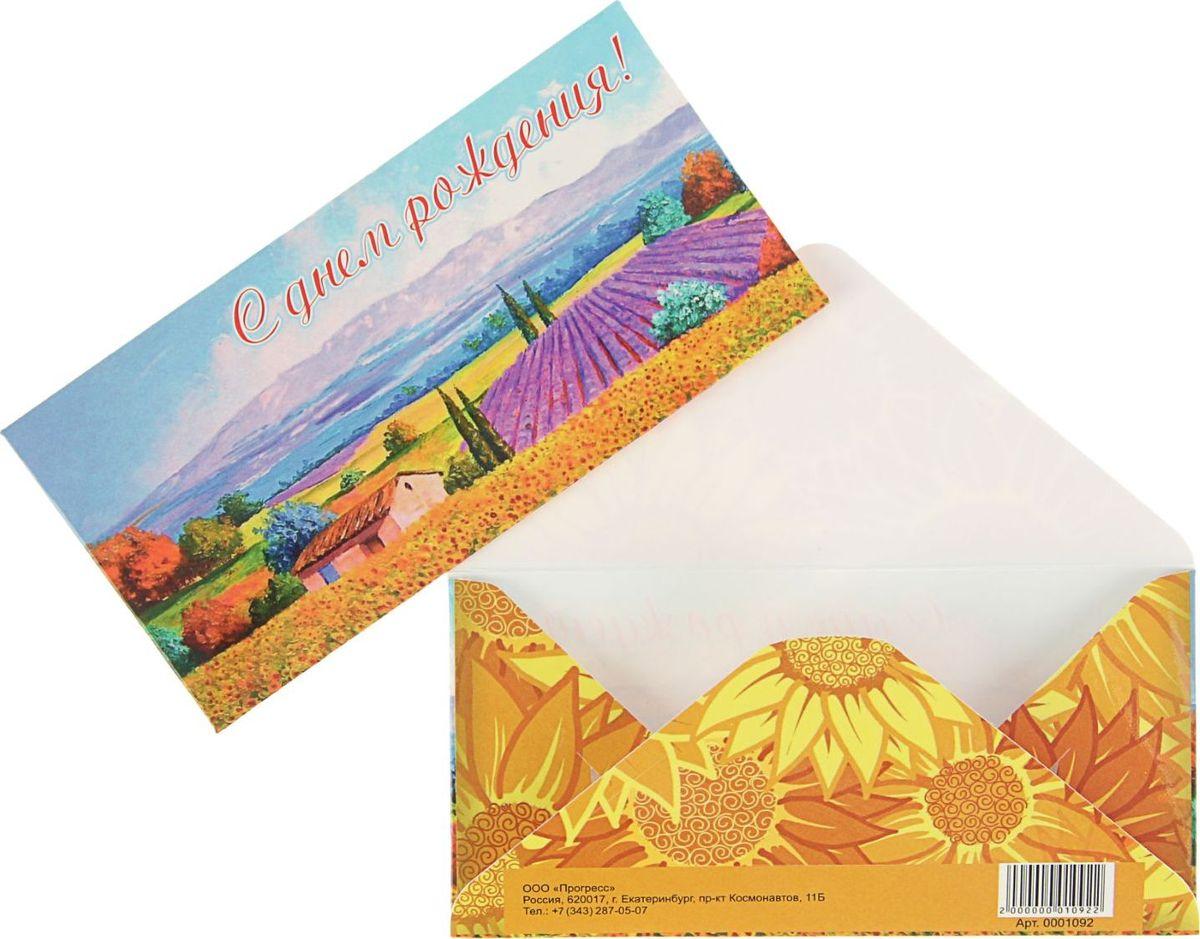 Конверт для денег С Днем Рождения! Поле, 16 х 7,5 см конверт для денег с днем рождения 1063254