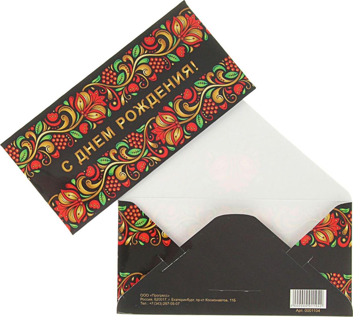 Конверт для денег С Днем Рождения! Хохлома, 16 х 7,5 см конверт для денег с днем рождения 1063254