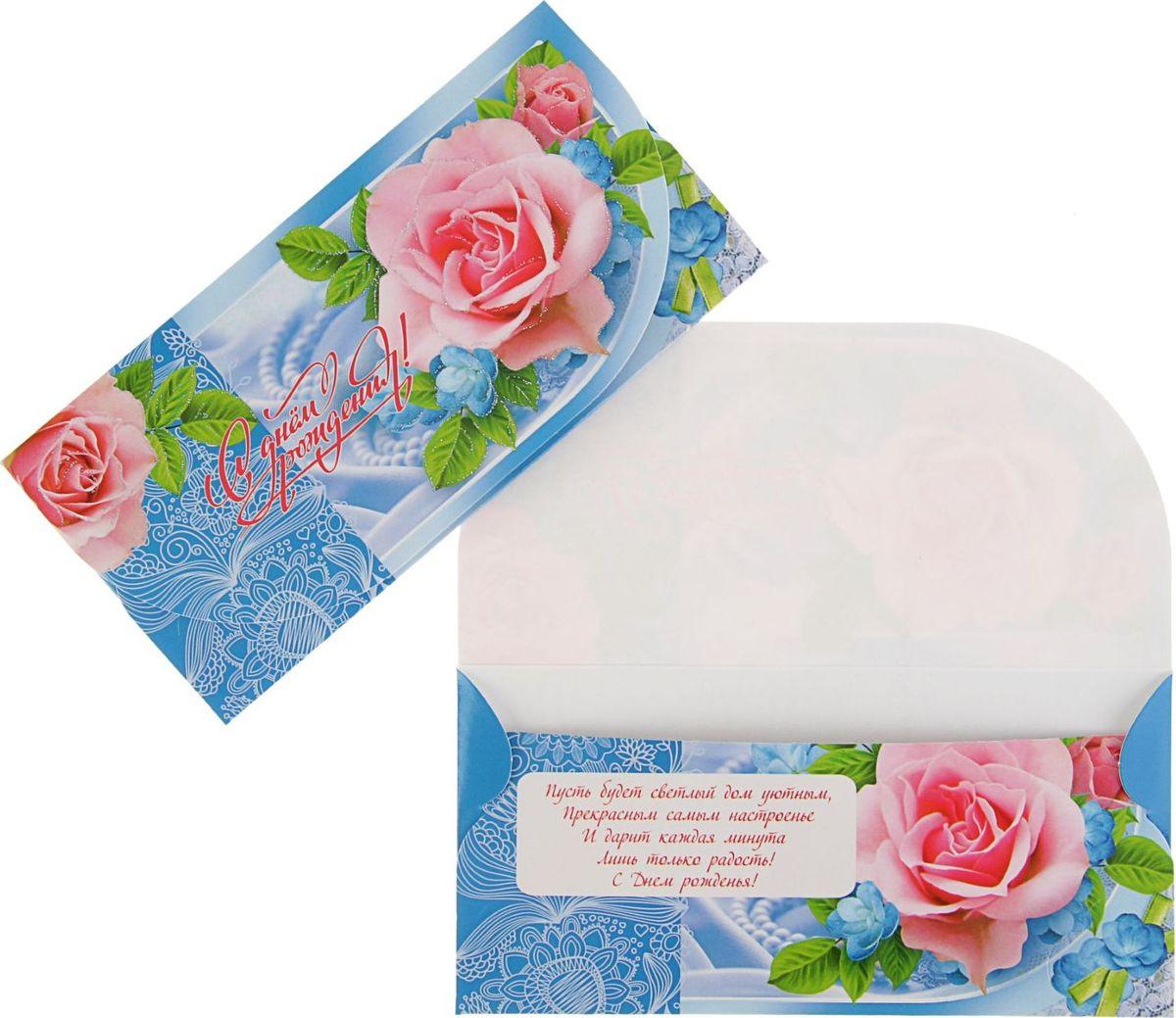 Конверт для денег Фокскард С Днем рождения! Розовые розы, голубой фон, 16,5 х 8 см2173974Всем известно, что хороший подарок - это полезный подарок. А деньги уж точно не будут пылиться в дальнем углу шкафа. Их можно преподнести на любое торжество. Подберите для своего подарка оригинальный конверт и скорее дарите близким радость!Изделие изготовлено из плотного картона, поэтому вы можете не беспокоиться за целостность его содержимого.