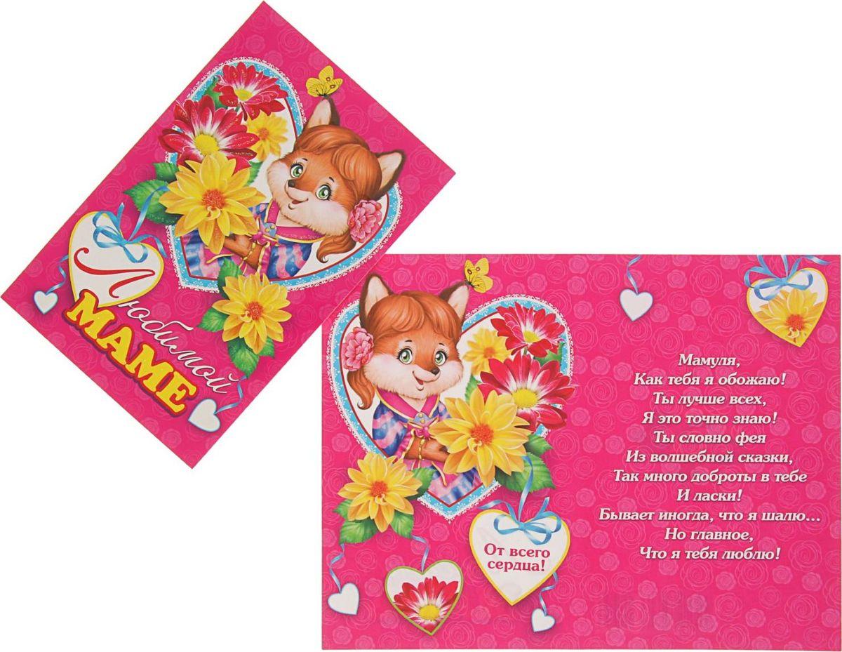 Открытка Мир открыток Любимой маме. Розовый фон, 16,4 х 8,4 см2252347Выразить свои чувства и дополнить основной подарок тёплыми словами вам поможет эта эффектная открытка. С ней ваше пожелание Счастья, любви и здоровья приобретёт трепетный и душевный подтекст. А воспоминания о праздничном дне ещё долго будут радовать адресата.