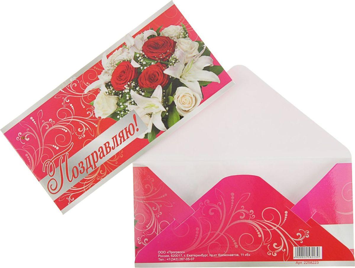 Конверт для денег Поздравляю. Букет цветов, розовый фон, 16,4 х 8,2 см2258223Невозможно представить нашу жизнь без праздников! Мы всегда ждём их и предвкушаем, обдумываем, как проведём памятный день, тщательно выбираем подарки и аксессуары, ведь именно они создают и поддерживают торжественный настрой. Этот конверт для денег - отличный выбор, который привнесёт атмосферу праздника в ваш дом!