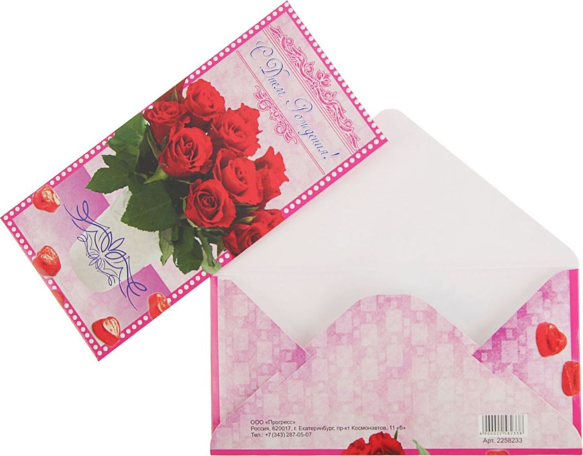 Конверт для денег С Днем Рождения. Букет красных роз, розовый фон, 16,4 х 8,2 см2258233Невозможно представить нашу жизнь без праздников! Мы всегда ждём их и предвкушаем, обдумываем, как проведём памятный день, тщательно выбираем подарки и аксессуары, ведь именно они создают и поддерживают торжественный настрой. Этот конверт для денег - отличный выбор, который привнесёт атмосферу праздника в ваш дом!
