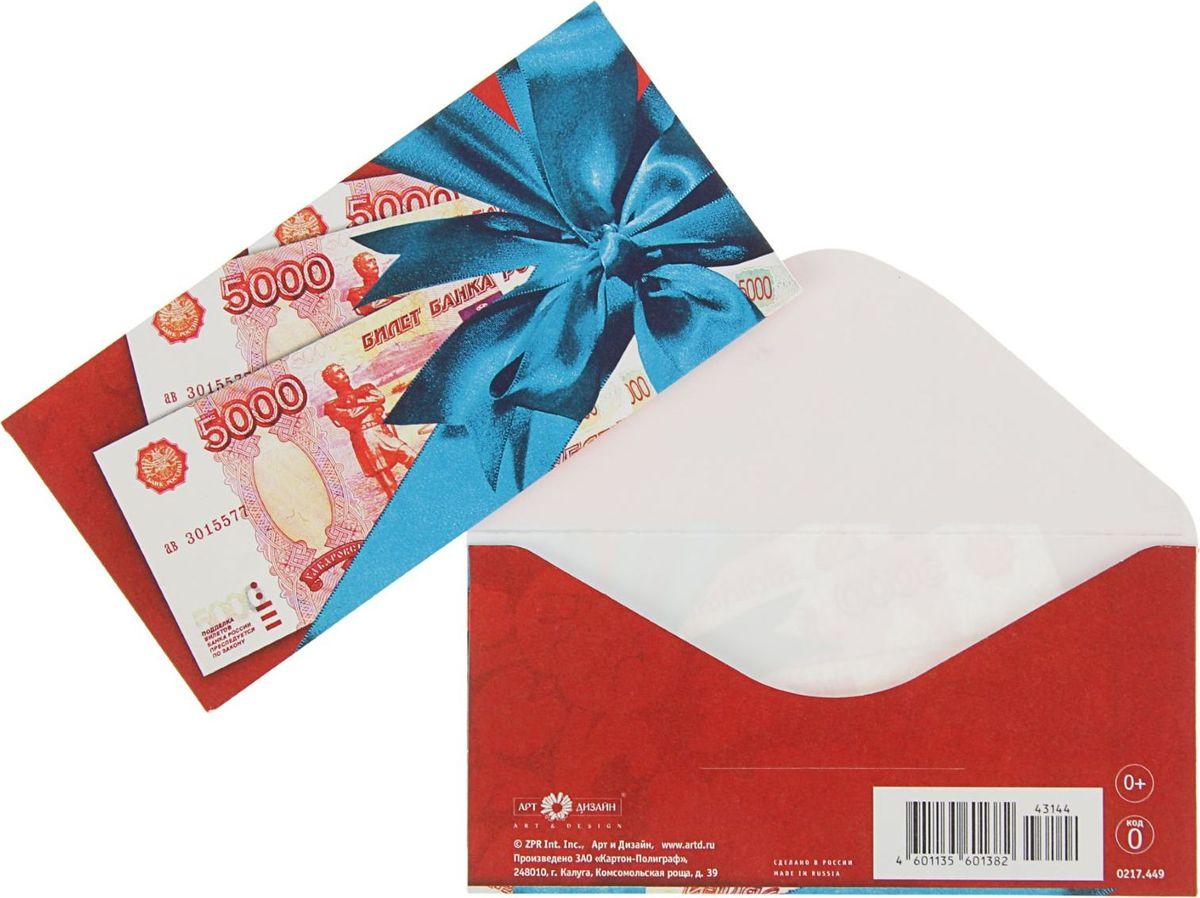 Конверт для денег Арт и Дизайн Универсальный. 5000 рублей, 16,7 х 8,3 см2373521Невозможно представить нашу жизнь без праздников! Мы всегда ждём их и предвкушаем, обдумываем, как проведём памятный день, тщательно выбираем подарки и аксессуары, ведь именно они создают и поддерживают торжественный настрой. Этот конверт для денег - отличный выбор, который привнесёт атмосферу праздника в ваш дом!