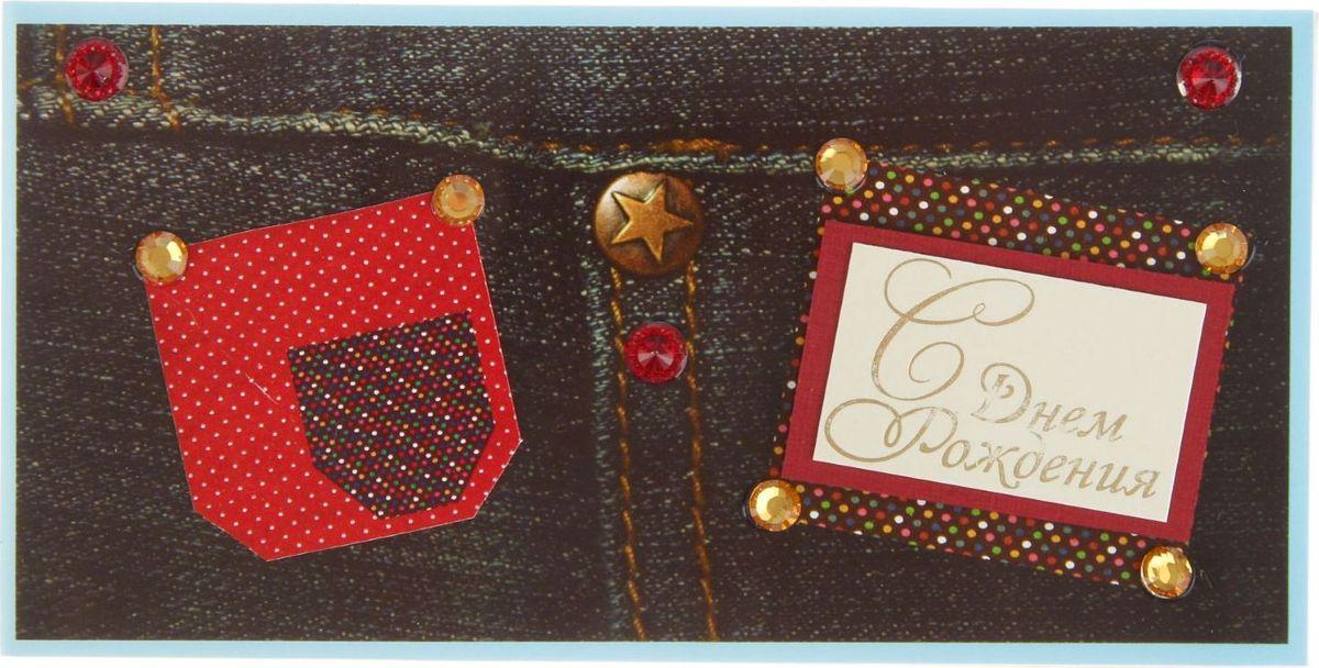 Конверт для денег С Днем Рождения! Джинсовый, ручная работа, 16,5 х 8 см подарочная коробочка для денег конверт для денег сердечки 43685