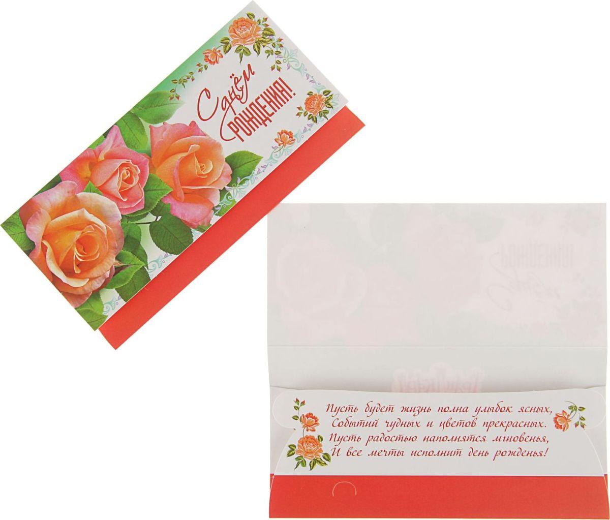 Конверт для денег Гранд Дизайн С Днем Рождения! Розы, 16,3 х 8,3 см2422868Невозможно представить нашу жизнь без праздников! Мы всегда ждём их и предвкушаем, обдумываем, как проведём памятный день, тщательно выбираем подарки и аксессуары, ведь именно они создают и поддерживают торжественный настрой. Этот конверт для денег - отличный выбор, который привнесёт атмосферу праздника в ваш дом!