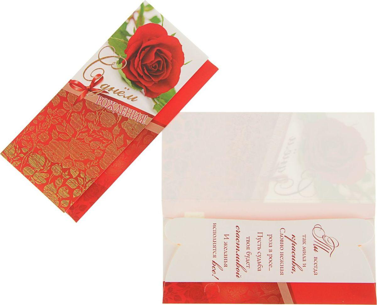 Конверт для денег Гранд Дизайн С Днем Рождения! Красная роза, 16,3 х 8,3 см2422882Невозможно представить нашу жизнь без праздников! Мы всегда ждём их и предвкушаем, обдумываем, как проведём памятный день, тщательно выбираем подарки и аксессуары, ведь именно они создают и поддерживают торжественный настрой. Этот конверт для денег - отличный выбор, который привнесёт атмосферу праздника в ваш дом!