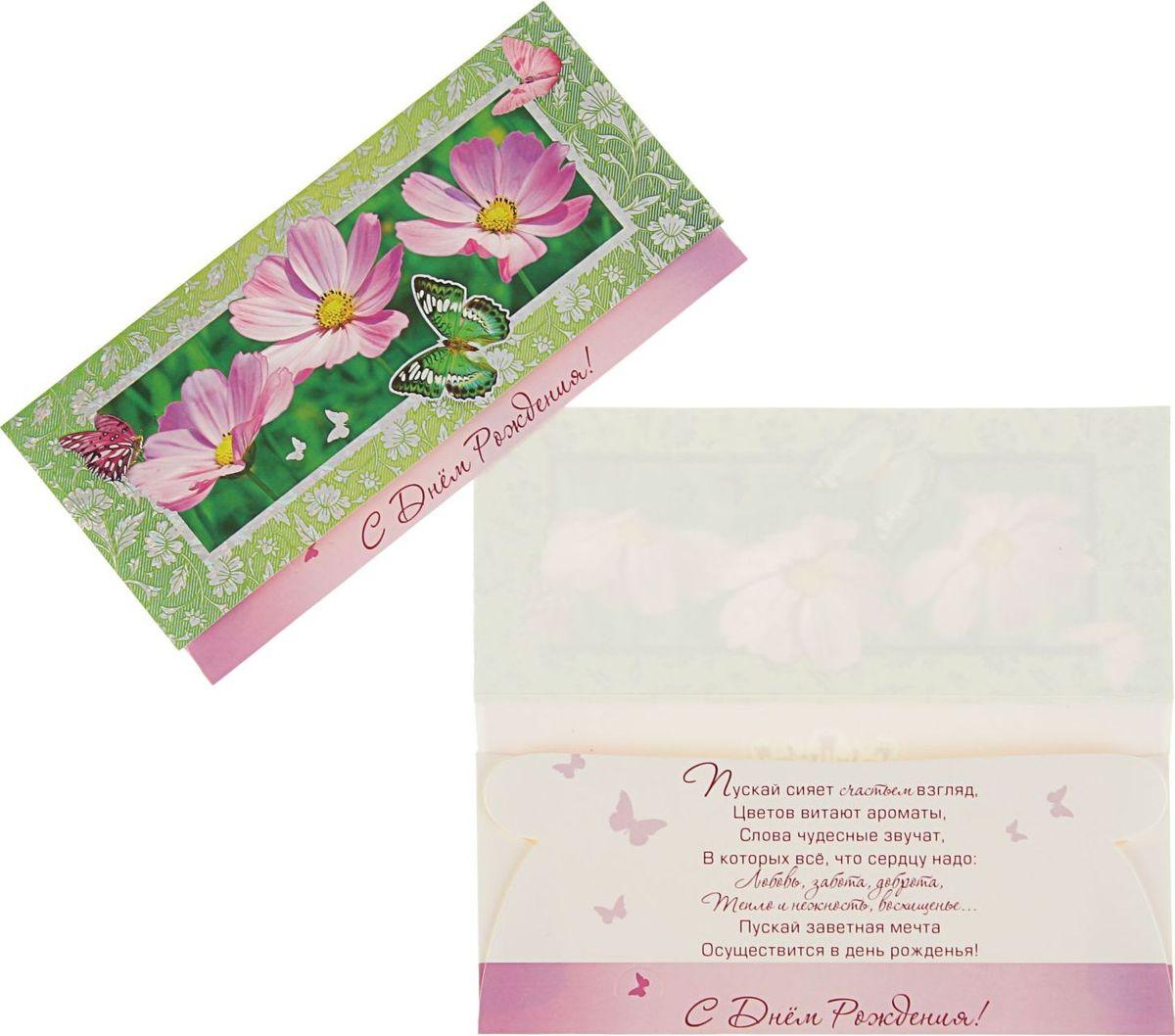"""Конверт для денег Гранд Дизайн """"С Днем Рождения! Розовые цветы, бабочки"""", 16,3 х 8,3 см"""