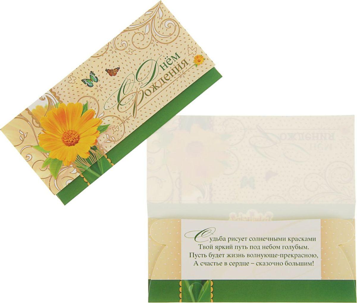 Конверт для денег Гранд Дизайн С Днем Рождения! Желтый цветок, бабочки, 16,3 х 8,3 см2422896Невозможно представить нашу жизнь без праздников! Мы всегда ждём их и предвкушаем, обдумываем, как проведём памятный день, тщательно выбираем подарки и аксессуары, ведь именно они создают и поддерживают торжественный настрой. Этот конверт для денег - отличный выбор, который привнесёт атмосферу праздника в ваш дом!