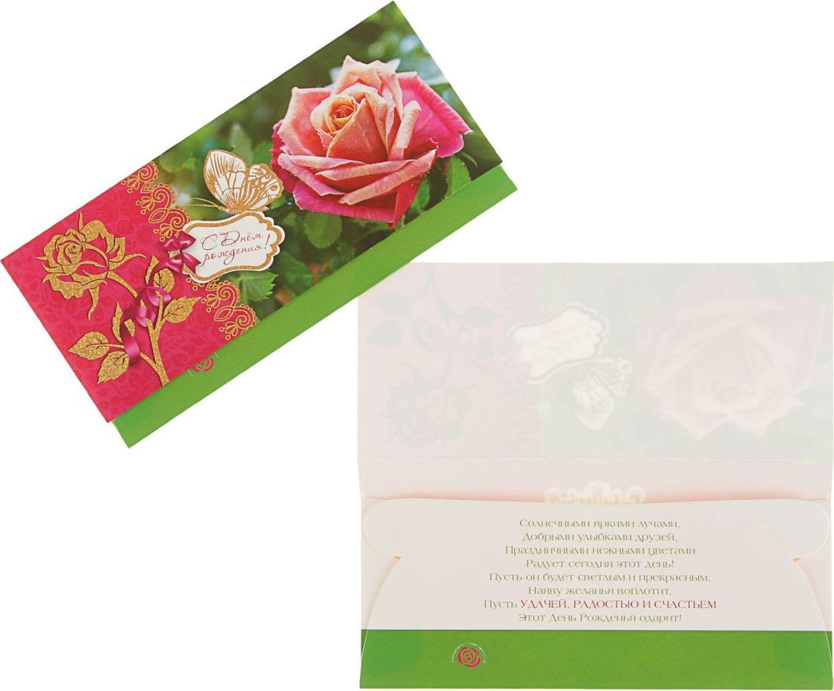 Конверт для денег Гранд Дизайн С Днем Рождения! Розовая роза, 16,3 х 8,3 см2422907Невозможно представить нашу жизнь без праздников! Мы всегда ждём их и предвкушаем, обдумываем, как проведём памятный день, тщательно выбираем подарки и аксессуары, ведь именно они создают и поддерживают торжественный настрой. Этот конверт для денег - отличный выбор, который привнесёт атмосферу праздника в ваш дом!